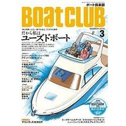 Boat CLUB (ボートクラブ) 2018年 03月号 [雑誌]