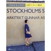 CHECK & STRIPE 北欧てづくり散歩 [単行本]
