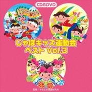 じゃぽキッズ運動会ベストVol.3