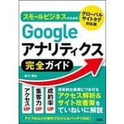 スモールビジネスのためのGoogleアナリティクス完全ガイド―グローバルサイトタグ対応版 [単行本]