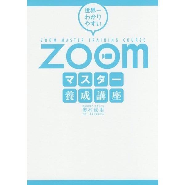 世界一わかりやすい Zoomマスター養成講座 [単行本]