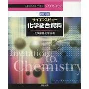 サイエンスビュー 化学総合資料 四訂版 [単行本]