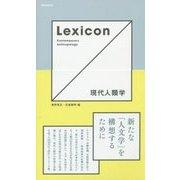 Lexicon 現代人類学 [単行本]