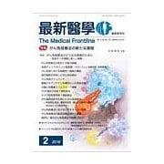 最新医学 2018年 02月号 [雑誌]