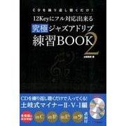 12Keyにフル対応出来る究極ジャズアドリブ練習BOOK 2-CDを繰り返し聴くだけ! [磁性媒体など]
