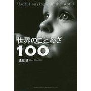世界のことわざ100 [単行本]