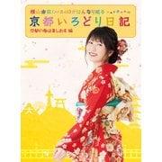 横山由依(AKB48)がはんなり巡る 京都いろどり日記 第3巻 「京都の春は美しおす」編