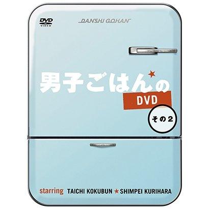 男子ごはんのDVD その2 [DVD]