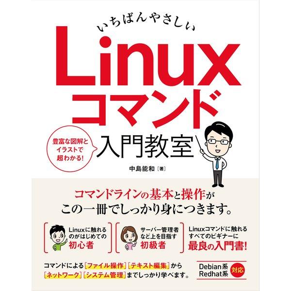 いちばんやさしい Linuxコマンド入門教室 [単行本]