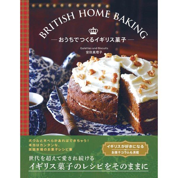 British Home baking おうちでつくるイギリス菓子 [単行本]