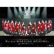 モーニング娘。誕生20周年記念コンサートツアー2017秋~We are MORNING MUSUME。~工藤遥卒業スペシャル