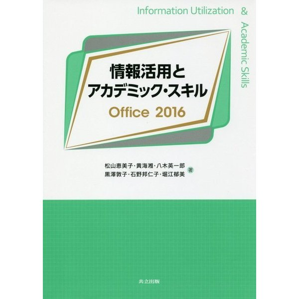 情報活用とアカデミック・スキル Office 2016 [単行本]