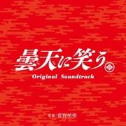 曇天に笑う Original Soundtrack