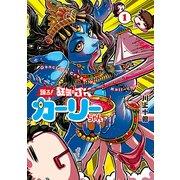 踊る!狂気のJKカーリーちゃん 1(BUNCH COMICS) [コミック]