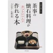 茶事の懐石料理がホントに一人で作れる本(お茶を楽しむ) [全集叢書]