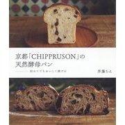 京都「CHIPPRUSON」の天然酵母パン―初めてでもおいしく焼ける [単行本]