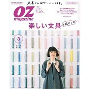 OZ magazine (オズ・マガジン) 2018年 03月号 [雑誌]