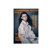 COMMERCIAL PHOTO (コマーシャル・フォト) 2018年 03月号 [雑誌]