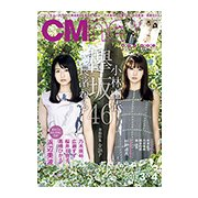 CM NOW (シーエム・ナウ) 2018年 03月号 [雑誌]