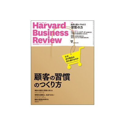 Harvard Business Review (ハーバード・ビジネス・レビュー) 2018年 03月号 [雑誌]