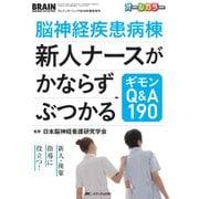 脳神経疾患病棟新人ナースがかならずぶつかるギモンQ&A190-新人・後輩指導に役立つ! オールカラー [単行本]