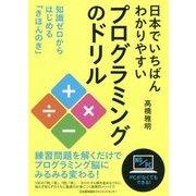 日本でいちばんわかりやすいプログラミングのドリル [単行本]