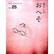 暮らしのおへそ Vol.25-習慣には、明日を変える力がある(私のカントリー別冊) [ムックその他]
