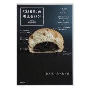 「365日」の考えるパン [単行本]