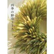 四季の野草リース [単行本]