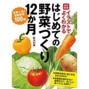 イラストでよくわかる改訂増補 はじめての野菜づくり12か月 [単行本]