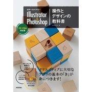 世界一わかりやすい Illustrator & Photoshop 操作とデザインの教科書 CC/CS6対応版 [単行本]
