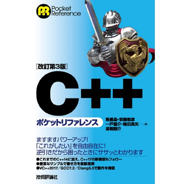 (改訂第3版)C++ポケットリファレンス [単行本]