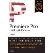 Premiere Pro パーフェクトガイド [単行本]