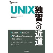 UNIX独習への近道 [単行本]