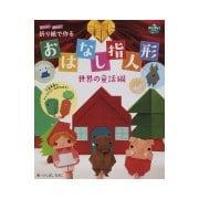 折り紙で作るおはなし指人形 世界の童話編―遊べる!飾れる!(PriPriブックス) [単行本]