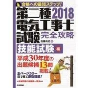 2018年版 第二種電気工事士試験 完全攻略 技能試験編 [単行本]