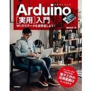 Arduino(実用)入門――Wi-Fiでデータを送受信しよう! [単行本]