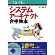 平成30-01年度 システムアーキテクト合格教本 [単行本]