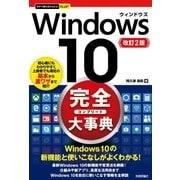 今すぐ使えるかんたんPLUS+ Windows 10 完全大事典 改訂2版 [単行本]