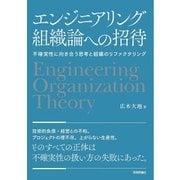 エンジニアリング組織論への招待 ~不確実性に向き合う思考と組織のリファクタリング [単行本]