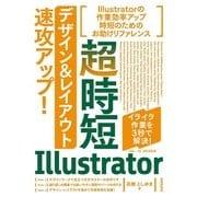 超時短Illustrator「デザイン&レイアウト」速攻アップ! [単行本]