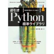 逆引きPython標準ライブラリ 目的別の基本レシピ180+! [単行本]
