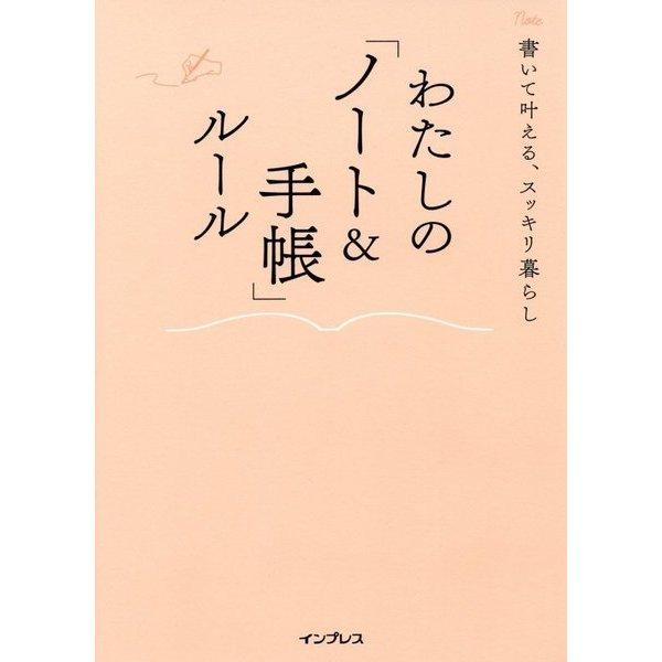 書いて叶える、スッキリ暮らし わたしの「ノート&手帳」ルール [単行本]