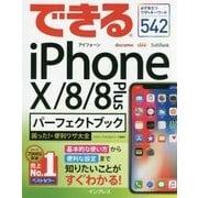 できるiPhone X/8/8 Plusパーフェクトブック 困った!&便利ワザ大全 [単行本]