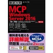 徹底攻略MCP問題集 Windows Server 2016(70-740:Windows Server 2016のインストール・記憶域・コンピューティング)対応 [単行本]