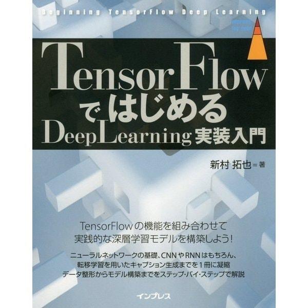 TensorFlowではじめるDeepLearning実装入門(impress top gear) [単行本]
