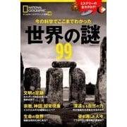 今の科学でここまでわかった 世界の謎99 (ナショナル ジオグラフィック 別冊) [ムック・その他]