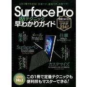Surface Pro活テクニック早わかりガイド [単行本]