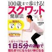 100歳まで歩ける! スクワット健康法 (TJMOOK) [ムック・その他]