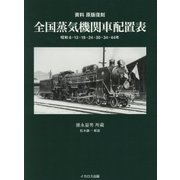 資料 原版復刻 全国蒸気機関車配置表―昭和6・13・19・24・30・34・44年 [単行本]